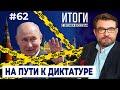 Куда катится путинский режим: репрессии, коррупция, изоляционизм | Итоги с Евгением Киселёвым