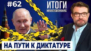 Куда катится путинский режим: репрессии, коррупция, изоляционизм   Итоги с Евгением Киселёвым