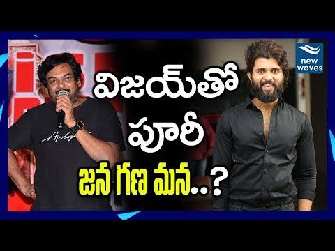 Puri Jagannadh to Do Jana Gana Mana with Vijay Devarakonda? | Mahesh Babu | New Waves