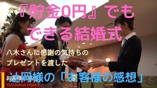 貯金0円でもできる格安結婚式&披露宴のブライダルYASUNAGA(ヤスナガ)・辻岡様の「お客様の感想」