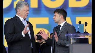 ПОРОШЕНКО VS ЗЕЛЕНСКИЙ: самые яркие моменты противостояния в «Олимпийском»