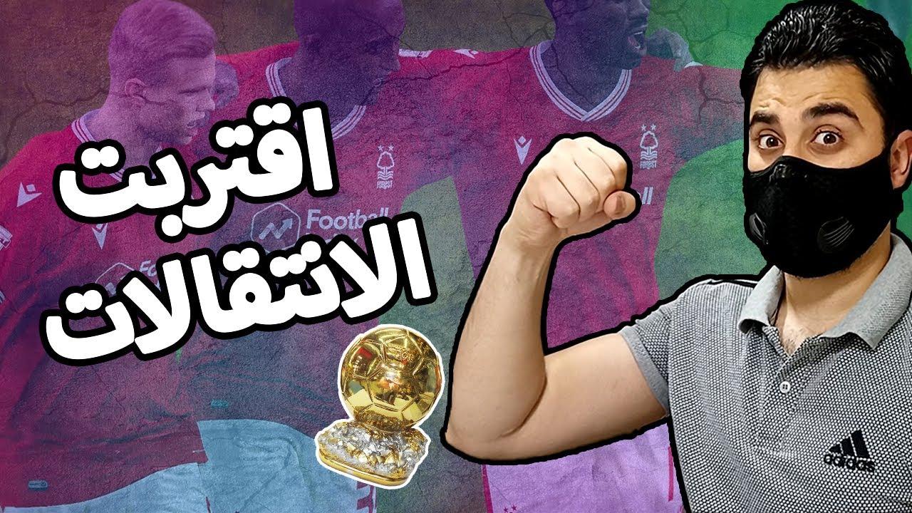 طريق المجد || اعلان جائزة الكرة الذهبية 😍 و اقتراب فترة الانتقالات 🔥 PES 2021