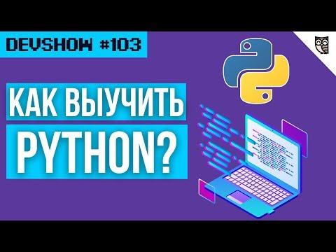 Вопрос: Как начать программировать на Python?