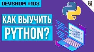 Как выучить Python? 6 бесплатных курсов!