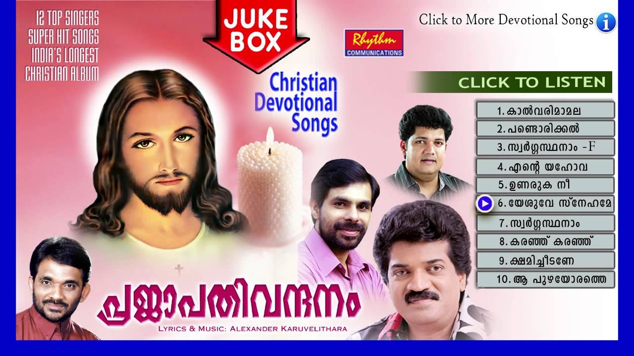 prajapathiyagam mp3