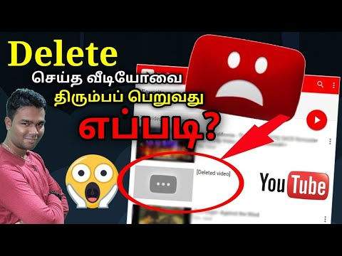 How To Recover Deleted Videos On Youtube