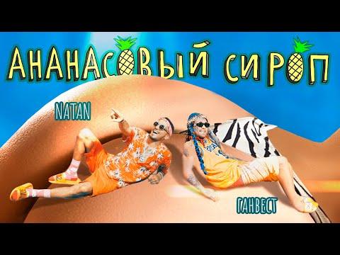 Natan \u0026 Ганвест - Ананасовый сироп (Премьера клипа, 2020)