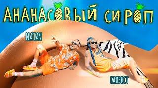 Смотреть клип Natan & Ганвест - Ананасовый Сироп