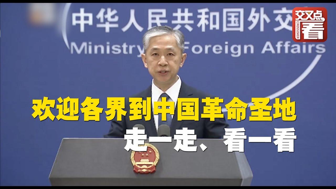 【外交部】汪文斌:中国的革命圣地也是外国朋友了解中国、中国共产党的窗口 欢迎各界到中国革命圣地走一走、看一看