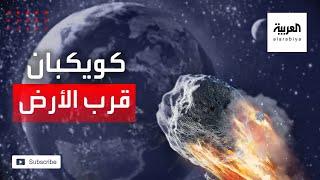 ناسا ترصد كويكبين يمران بالقرب من الأرض بشكل خطير خلال أيام