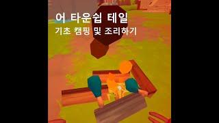 (Korean) 기초적인 모닥불 및 조리 소개 - 어 …