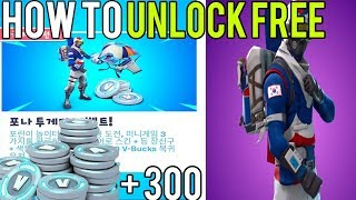Fortnite Alpine Ace (KOR) Skin FREE! + FREE 300 V-BUCKS | Latest Patch