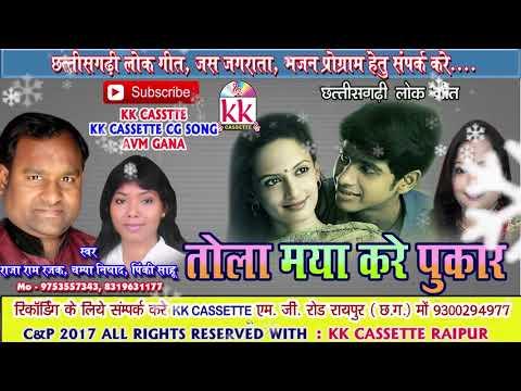 Cg song-Tola maya kare pukar-Raja ram rajak-chamapa nishad, pinki sahu-New Chhattisgarhi geet video