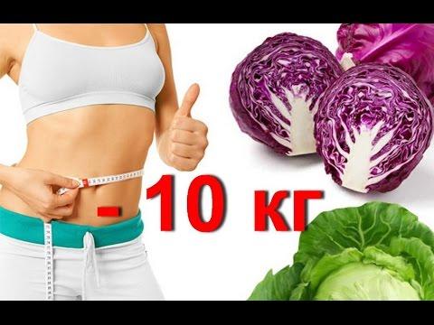 Капустная диета. До минус 10 кг за 10 дней на копеечной капусте. Теряй лишний вес быстро
