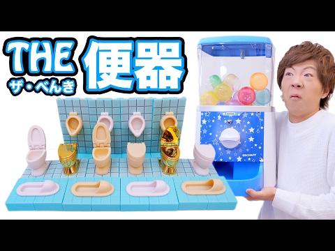 ガシャポン「THE・便器」全種類組み合わせて自分だけのトイレワールド作ってみた(笑)【おまけ動画あり】