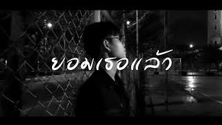 ยอมเธอแล้ว - Reserve [Official MV]