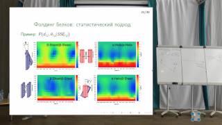 Структурная биология белка: обзор проблем и подходов - Павел Яковлев