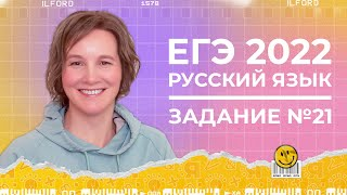 Как сделать задание 21 ЕГЭ 2019? Онлайн-школа Русского Языка