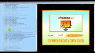 Пособие по математике в 4 классе по учебнику Моро, электронное приложение