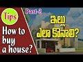 HOUSE BUYING TIPS IN TELUGU I KEYS TO BUYING A HOME IN TELUGU