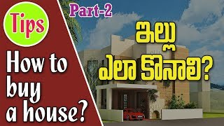HOUSE BUYING TIPS IN TELUGU I KEYS TO BUYING A HOME IN TELUGU