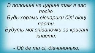 Слова песни Квітка Цісик - Коломийка