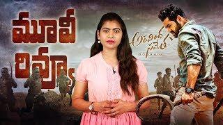 Aravindha Sametha Movie Review | Jr NTR | Trivikram | Indiaglitz Telugu