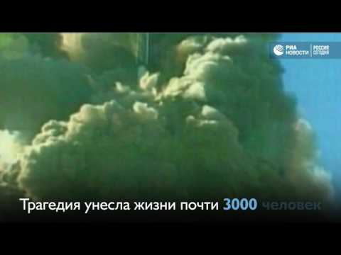 Теракт в Нью-Йорке 11 сентября 2001 года. Кадры из архива