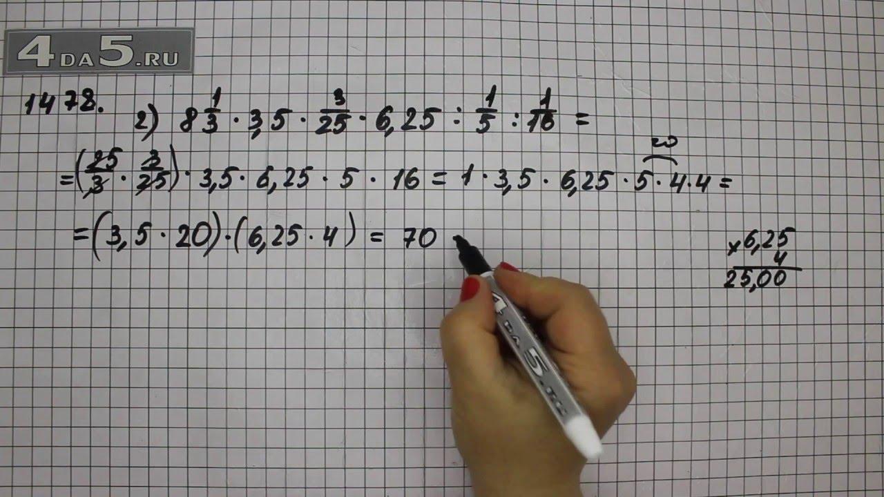по математике класс гдз виленкин 1478 6