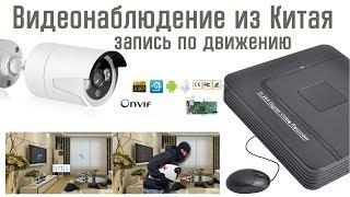 IP камеры Full HD и регистратор 8 канальный N1008F - Видеонаблюдение из Китая(, 2017-06-26T15:34:34.000Z)