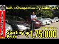 Used Luxury Sedan Car 1.75 lac Onwards   Honda City, Accord, Civic, Chevrolet Cruze, Skoda Rapid  