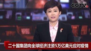 [中国新闻] 二十国集团向全球经济注资5万亿美元应对疫情 | 新冠肺炎疫情报道