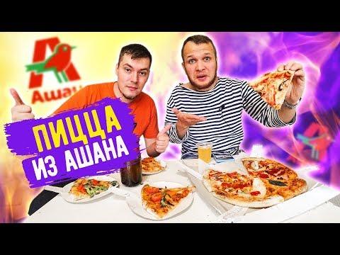 Бич Пицца из Ашана по цене Ресторана!