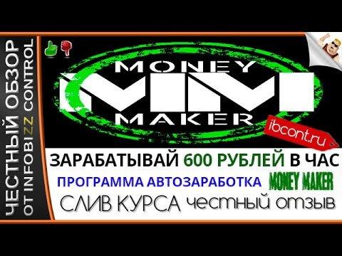 ПРОГРАММА АВТО-ЗАРАБОТКА MONEY MAKER / ЧЕСТНЫЙ ОБЗОР / СЛИВ КУРСА