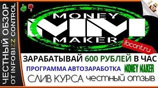 Как заработать деньги в интернете без вложений СЛИВ КУРСА !!!