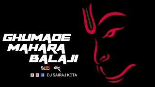Gumade Mara balaji gamar gamar ghoto || hunuman ji bhajan mix  || DJ Sr and DJ AKT