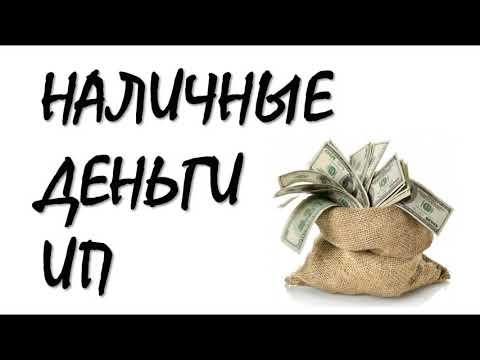 ИП и ОБНАЛИЧКА ДЕНЕГ СХЕМЫ | Налоги Бухучет  | ОБНАЛ | Предприниматель | Малый бизнес | Касса для ИП