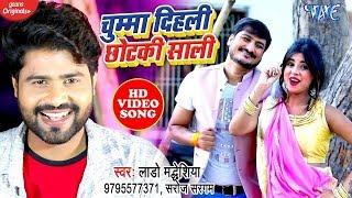 #धोबी गीत #Video चुम्मा दिहली छोटकी साली  #Lado Madheshiya Bhojpuri Dhobi Geet 2020 Superhit Song
