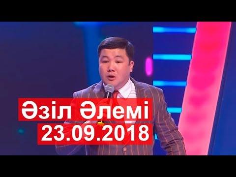 Әзіл Әлемі - 23.09.2018