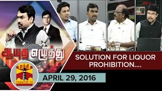 "Ayutha Ezhuthu : Debate on ""Solution for Liquor Prohibition..."" (29/04/2016) 