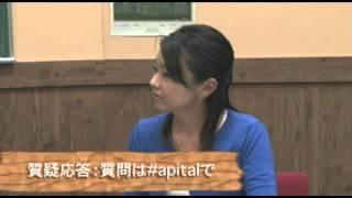 2012年9月26日(水)放送アピタルアレルギー夜間学校 第6回「アレルギー...