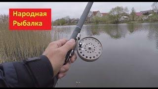 Народная рыбалка - Плотва на поплавочную удочку...