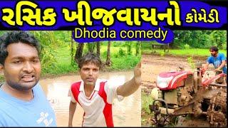રસિક નાઈ માને ધોડીઆ કોમેડી|Actor hitu dhodia comedy|Rasik dhodia comedy|Dhodia comedy video|dhodia
