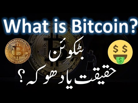 What is cryptocurrency meaning in urdu
