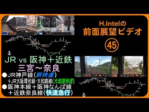 「JR」vs「阪神+近鉄」 三宮-奈良間 比較前面展望ビデオ【4K】