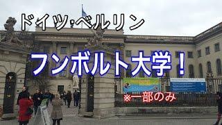 ドイツ留学(16)フンボルト大学へご案内編!