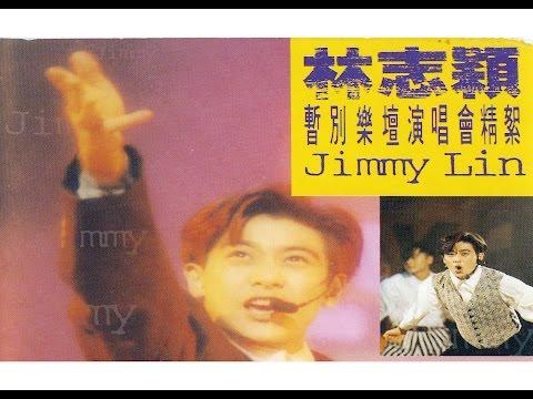 林志穎 今年夏天 92年 演唱會 [超清版] | Doovi