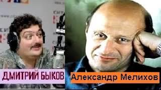 Дмитрий Быков /  Александр Мелихов (писатель). У России была сказка