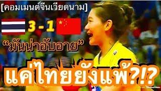 คอมเมนต์ชาวจีนและเวียดนาม หลังทีมชาติไทยชนะจีน 3-1 เซต ผ่านเข้ารอบชิง วอลเลย์บอลหญิงชิงแชมป์เอเชีย