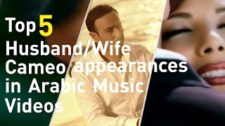 Top 5 Husband/Wife Cameo appearances in Arabic Music Videos